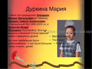 Дуркина Мария У меня три прадедушки: Бородкин Михаил Васильевич(из Тюмени), А