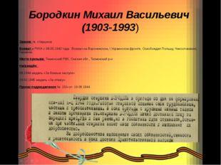 Бородкин Михаил Васильевич (1903-1993) Звание: гв. старшина Воевал в РККА с 0