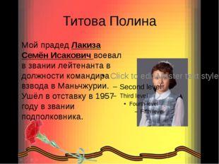 Титова Полина Мой прадед Лакиза Семён Исакович воевал в звании лейтенанта в д