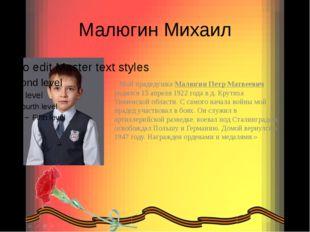 Малюгин Михаил « Мой прадедушка Малюгин Петр Матвеевич родился 15 апреля 1922