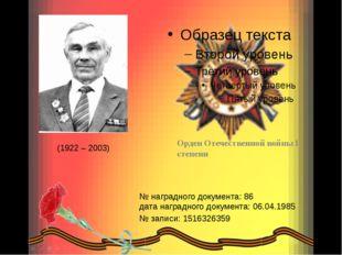(1922 – 2003) Орден Отечественной войны I степени № наградного документа: 86