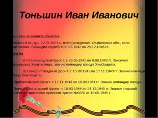Тоньшин Иван Иванович Выписка из военного билета: Тоньшин И.И., д.р. 22.07.19