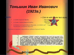 Тоньшин Иван Иванович (1923г.) Награды: 1) Орден Красной Звезды. 2) Орден Оте