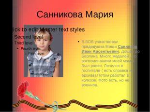 Санникова Мария В ВОВ учавствовал прадедушка Маши Санников Иван Арсентьевич.