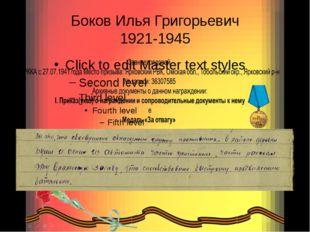 Боков Илья Григорьевич 1921-1945