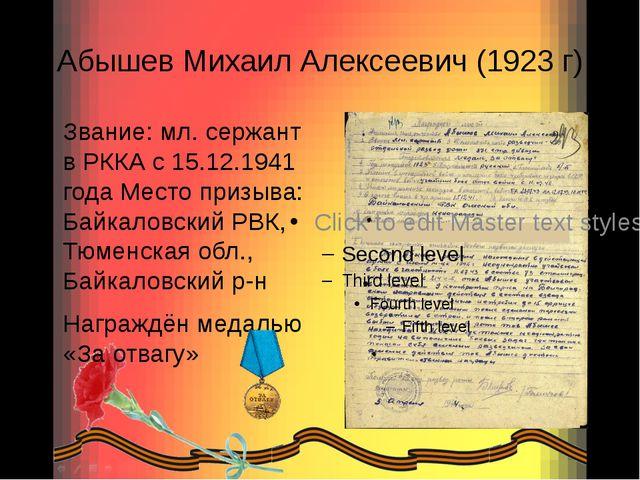Абышев Михаил Алексеевич (1923 г) Звание: мл. сержант в РККА с 15.12.1941 год...