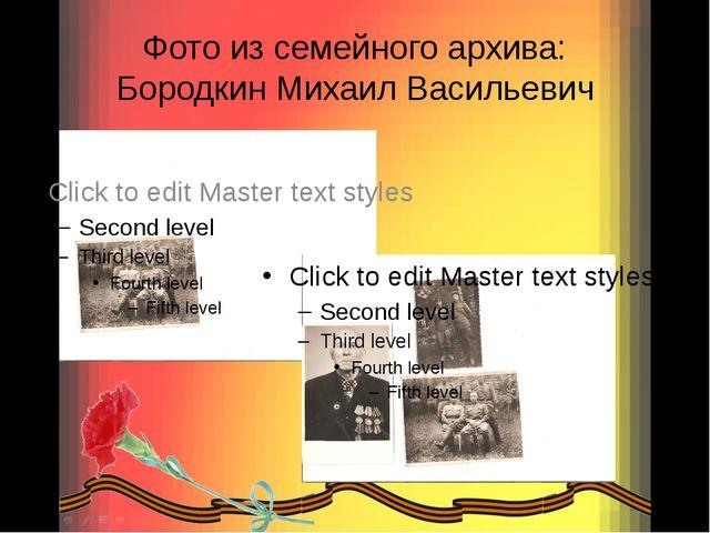 Фото из семейного архива: Бородкин Михаил Васильевич