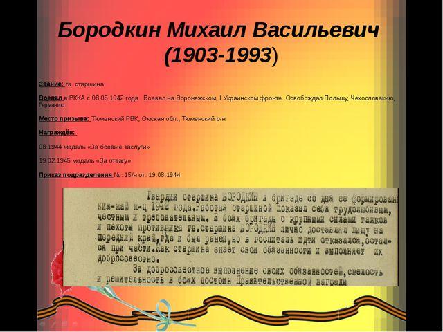 Бородкин Михаил Васильевич (1903-1993) Звание: гв. старшина Воевал в РККА с 0...