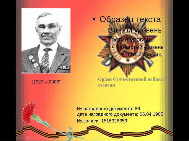 (1922 – 2003) Орден Отечественной войны I степени № наградного документа: 86...