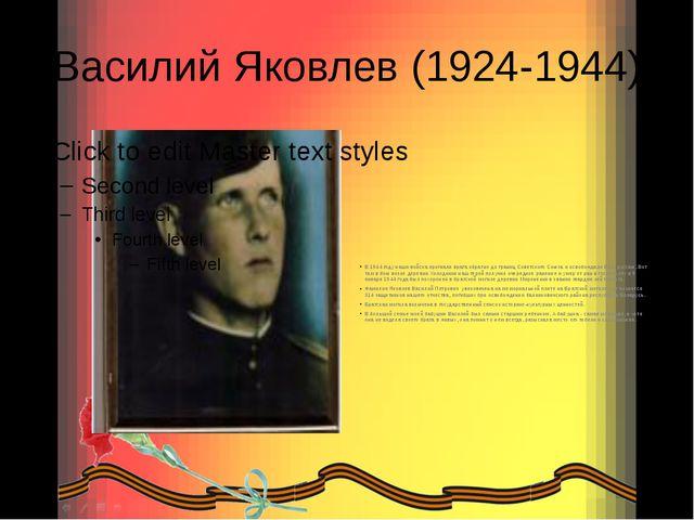 Василий Яковлев (1924-1944) В 1944 году наши войска прогнали врага обратно до...