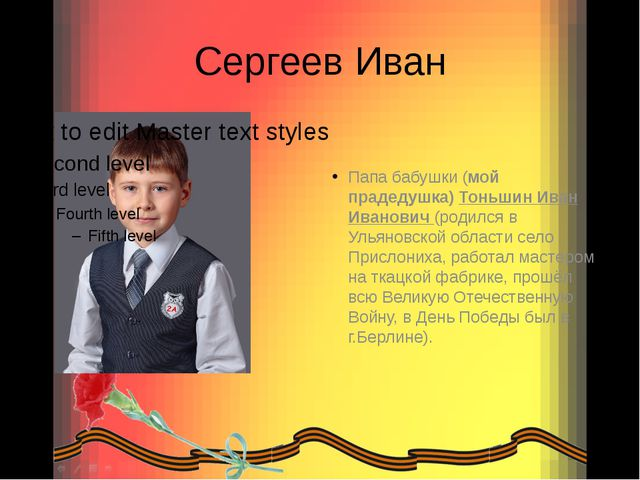 Сергеев Иван Папа бабушки (мой прадедушка) Тоньшин Иван Иванович (родился в У...