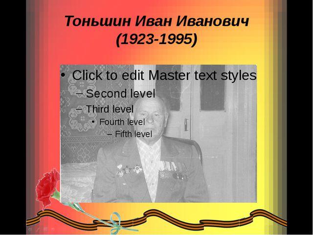 Тоньшин Иван Иванович (1923-1995)