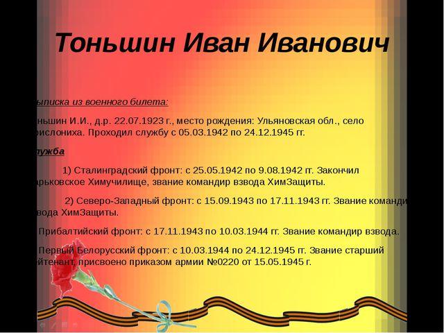Тоньшин Иван Иванович Выписка из военного билета: Тоньшин И.И., д.р. 22.07.19...