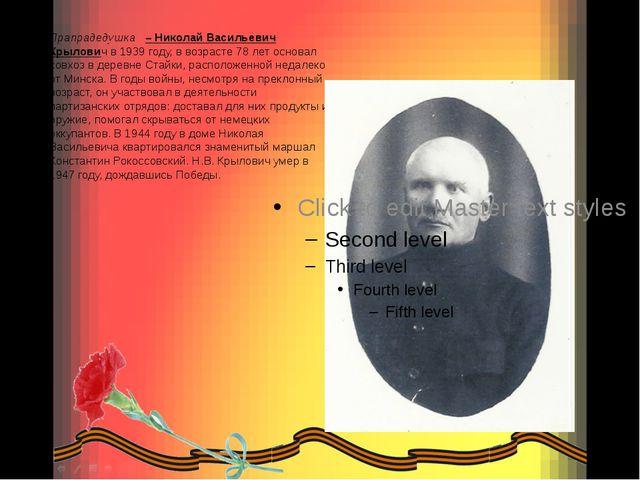Прапрадедушка – Николай Васильевич Крылович в 1939 году, в возрасте 78 лет о...