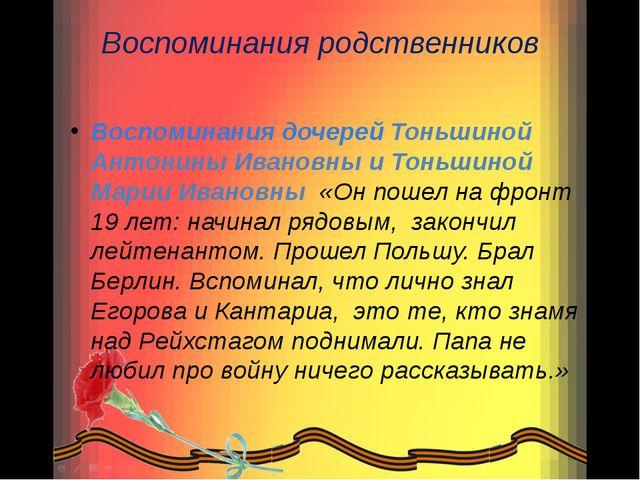 Воспоминания родственников Воспоминания дочерей Тоньшиной Антонины Ивановны и...