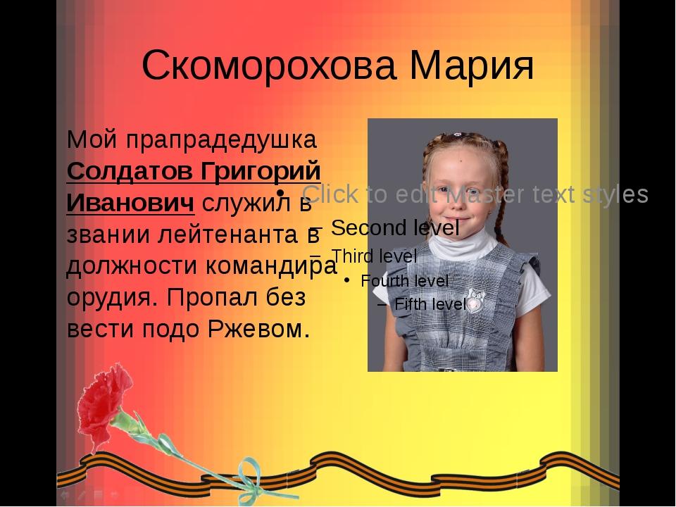 Скоморохова Мария Мой прапрадедушка Солдатов Григорий Иванович служил в звани...