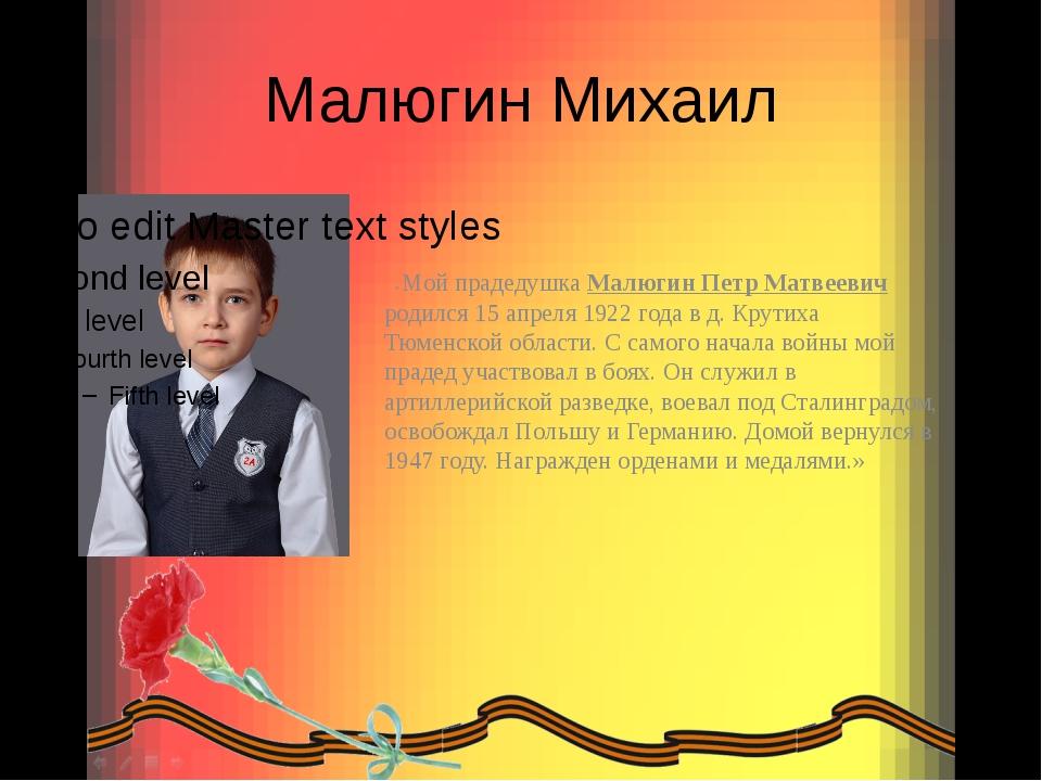 Малюгин Михаил « Мой прадедушка Малюгин Петр Матвеевич родился 15 апреля 1922...