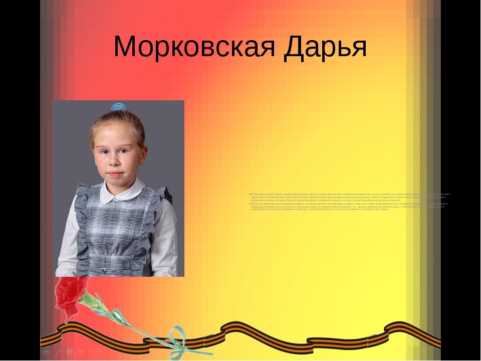Морковская Дарья В 1924 году в городе Туринск Свердловской области родился и...