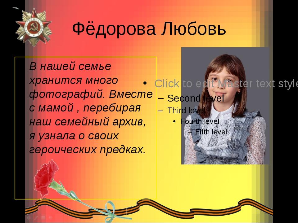 Фёдорова Любовь В нашей семье хранится много фотографий. Вместе с мамой , пер...