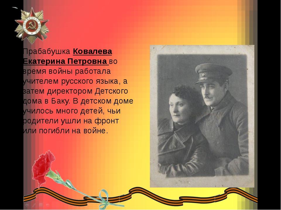 Прабабушка Ковалева Екатерина Петровна во время войны работала учителем русс...