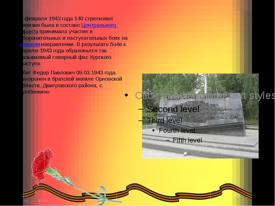 С февраля 1943 года 140 стрелковая дивизия была в составеЦентрального фронт...