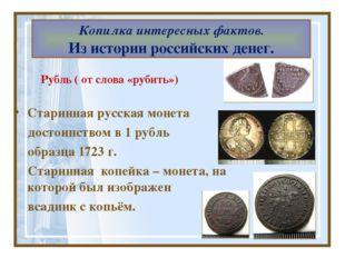 Копилка интересных фактов. Из истории российских денег. Старинная русская мон