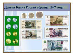 Деньги Банка России образца 1997 года