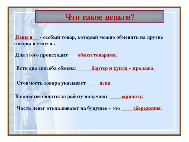 __________ - особый товар, который можно обменять на другие товары и услуги...