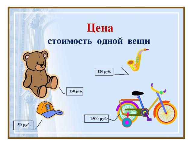 Цена стоимость одной вещи 50 руб. 150 руб. 120 руб. 1500 руб.