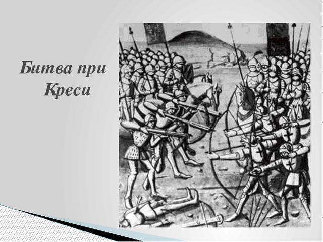 Битва при Креси