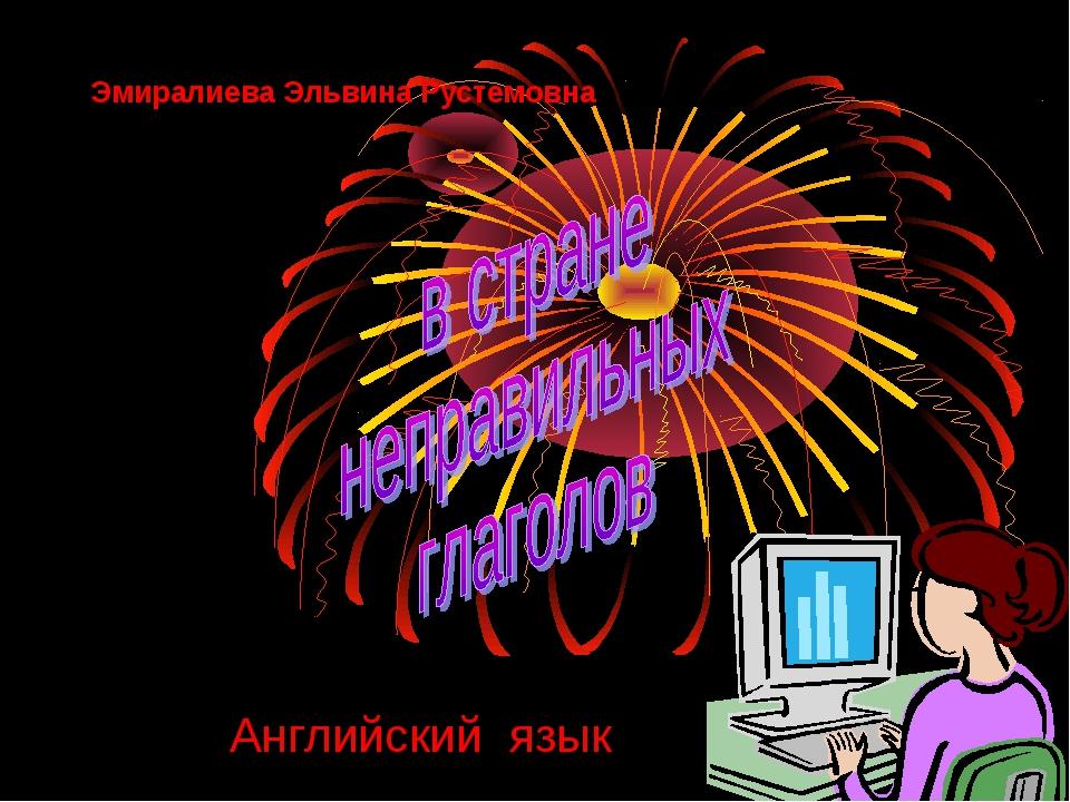 Эмиралиева Эльвина Рустемовна Английский язык