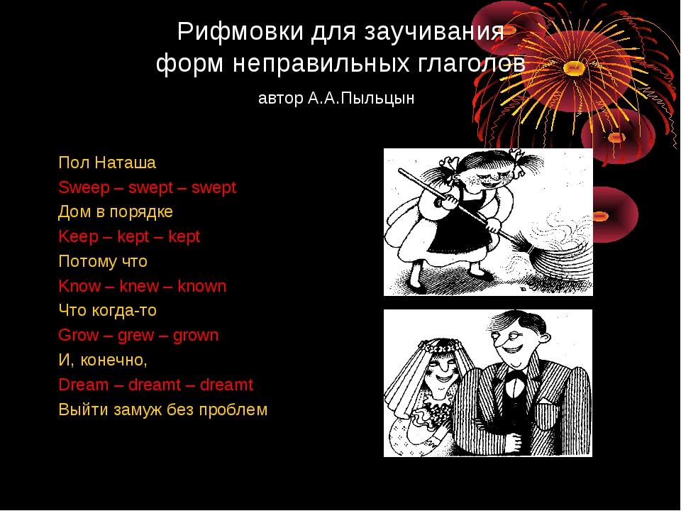 Рифмовки для заучивания форм неправильных глаголов автор А.А.Пыльцын Пол Ната...