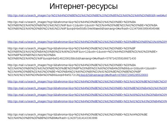Интернет-ресурсы http://go.mail.ru/search_images?q=%D1%84%D0%BE%D1%82%D0%BE%2...