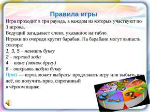 Правила игры Игра проходит в три раунда, в каждом из которых участвуют по 3 и