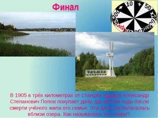 Финал В 1905 в трёх километрах от станцииУдомляАлександр Степанович Попов п