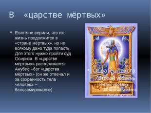 В «царстве мёртвых» Египтяне верили, что их жизнь продолжится в «стране мёртв