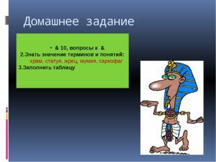 Домашнее задание & 10, вопросы к & 2.Знать значение терминов и понятий: храм,