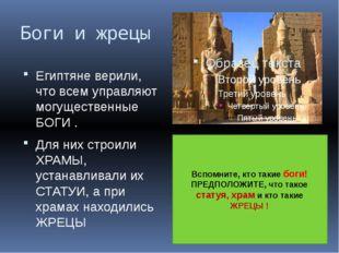 Боги и жрецы Египтяне верили, что всем управляют могущественные БОГИ . Для ни