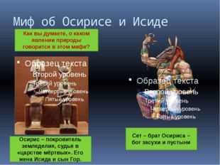 Миф об Осирисе и Исиде Осирис – покровитель земледелия, судья в «царстве мёрт