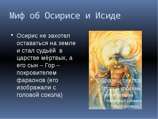 Миф об Осирисе и Исиде Осирис не захотел оставаться на земле и стал судьёй в...