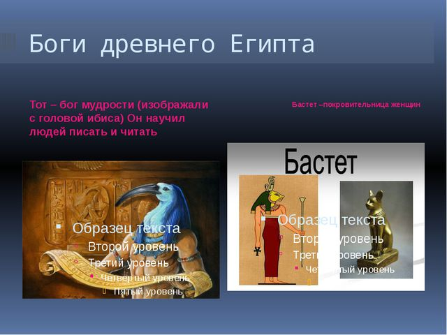 Боги древнего Египта Тот – бог мудрости (изображали с головой ибиса) Он научи...