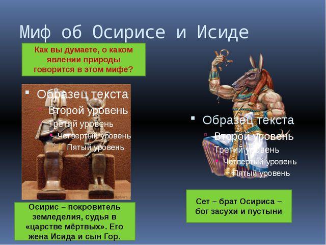 Миф об Осирисе и Исиде Осирис – покровитель земледелия, судья в «царстве мёрт...
