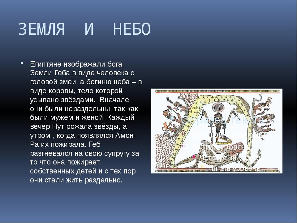 ЗЕМЛЯ И НЕБО Египтяне изображали бога Земли Геба в виде человека с головой зм...