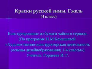 Краски русской зимы. Гжель (4 класс) Конструирование из бумаги чайного сервиз
