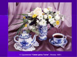 """Н. Сурьянинова """"Синие цветы Гжели"""". Москва, 1999 г."""