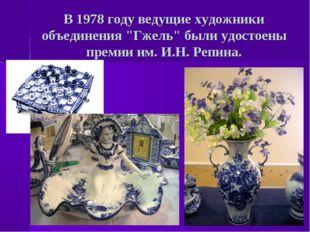 """В 1978 году ведущие художники объединения """"Гжель"""" были удостоены премии им. И"""
