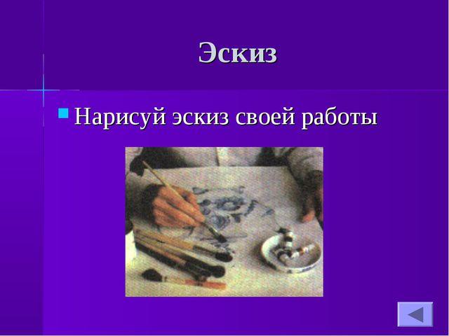 Эскиз Нарисуй эскиз своей работы