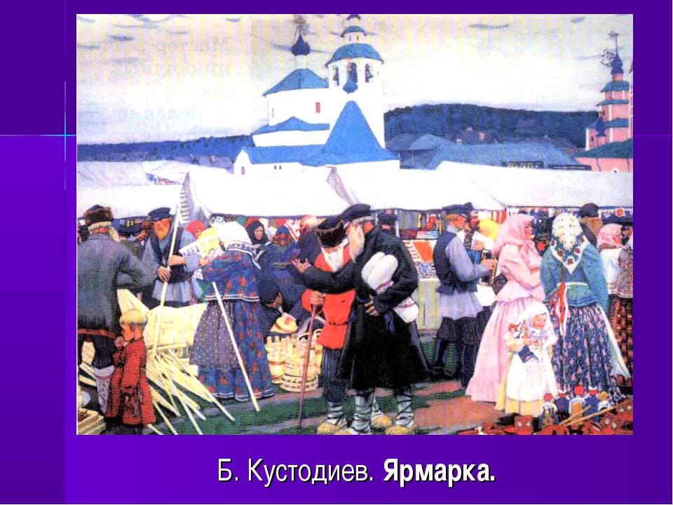 Б. Кустодиев. Ярмарка.