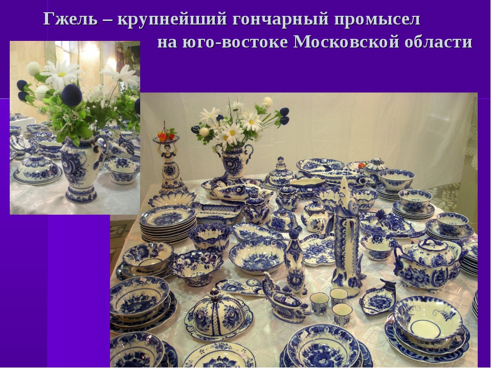 Гжель – крупнейший гончарный промысел на юго-востоке Московской области