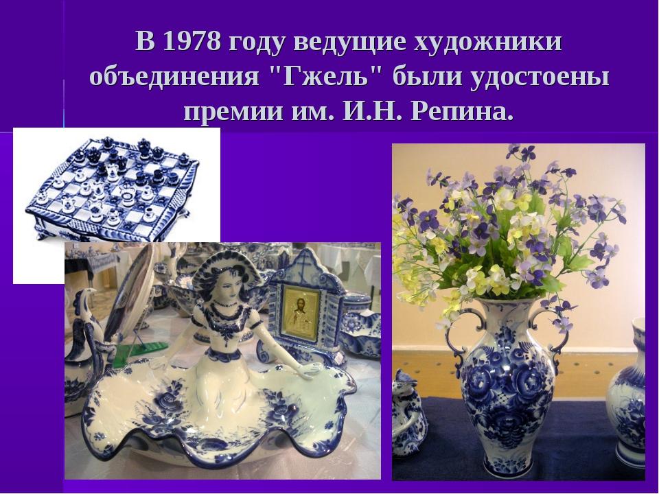 """В 1978 году ведущие художники объединения """"Гжель"""" были удостоены премии им. И..."""